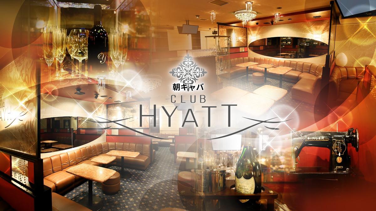 CLUB HYATT(朝)
