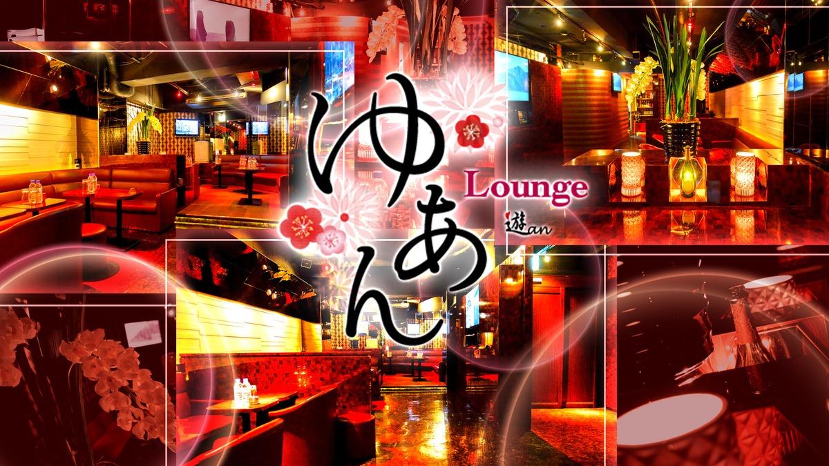 Lounge 遊an