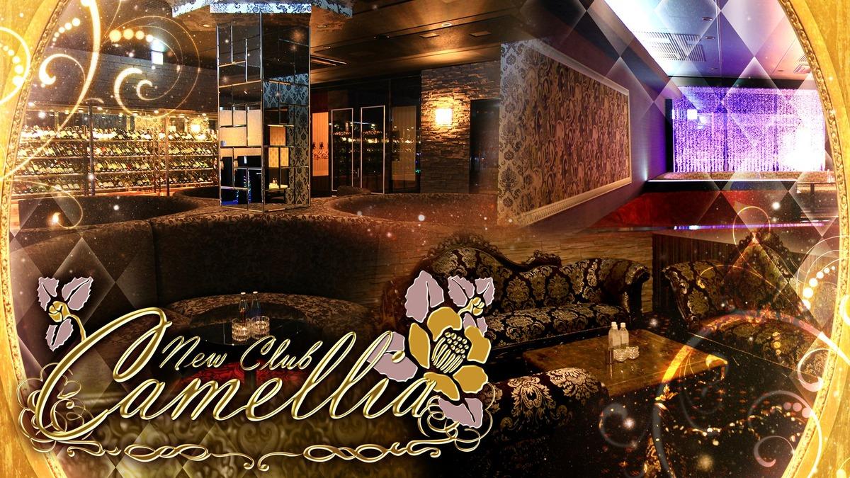 New Club Camellia 国分店