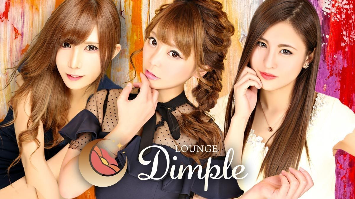 LOUNGE Dimple