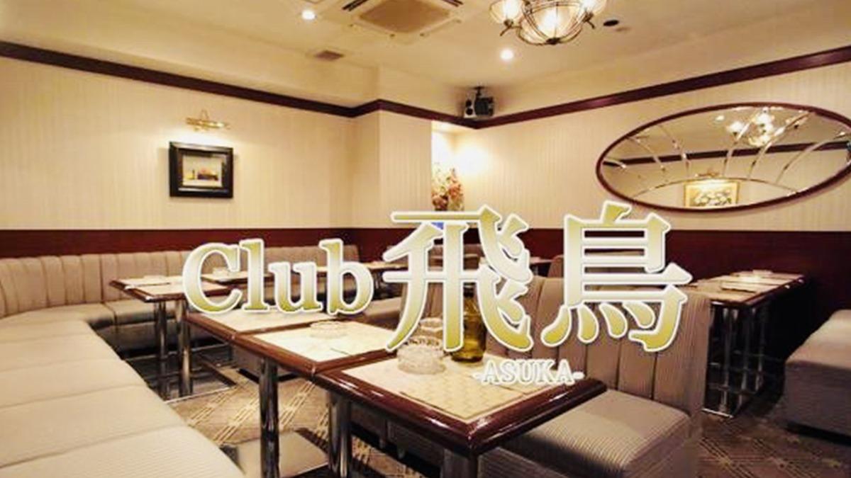 Club Asuka