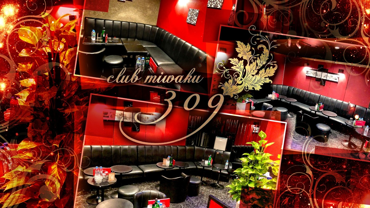 club 309 ~ミワク~