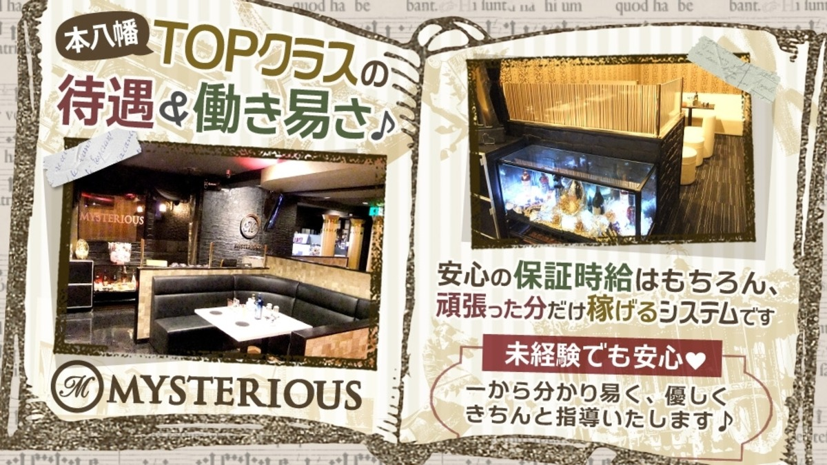 NEW CLUB MYSTERIOUS