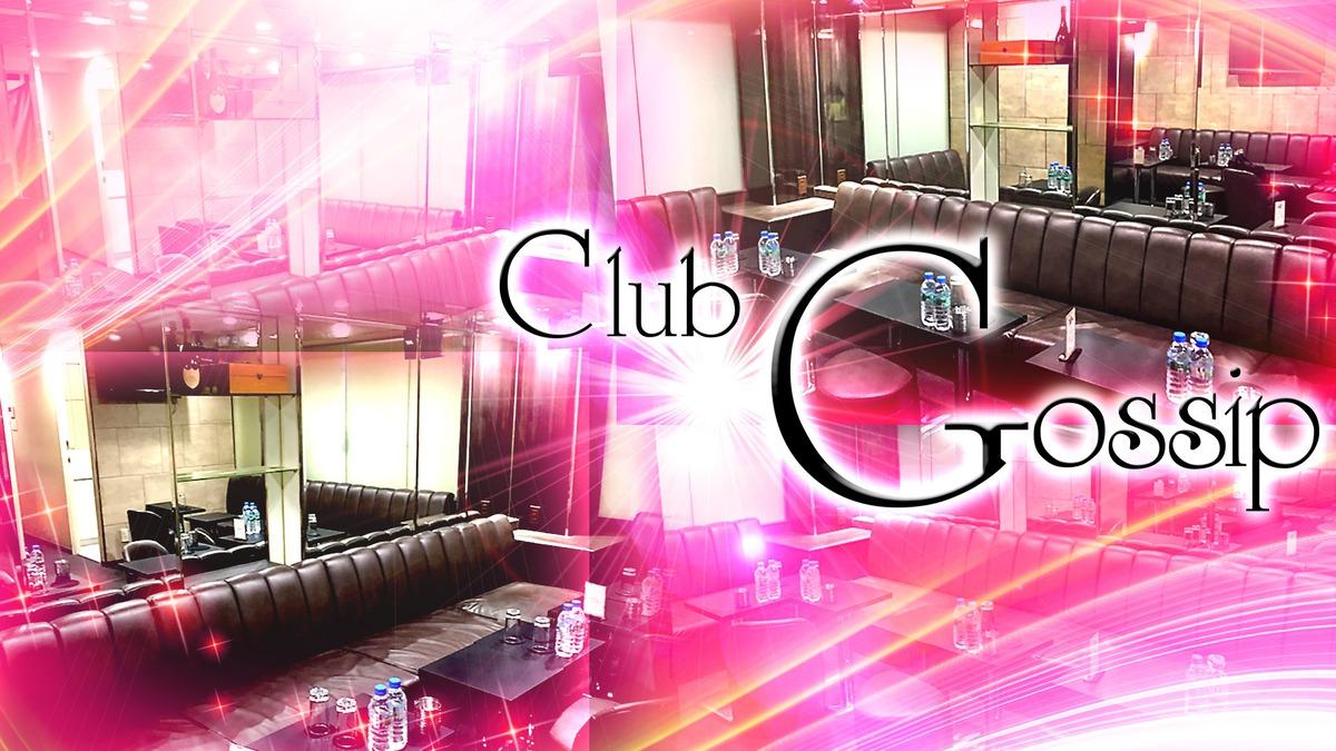 club Gossip