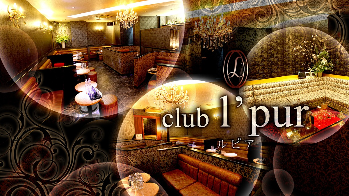 Club l'pur