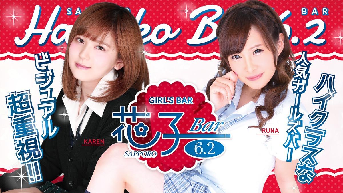 花子bar6.2