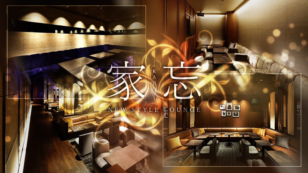 NEW STYLE LOUNGE 家忘 -KABO-