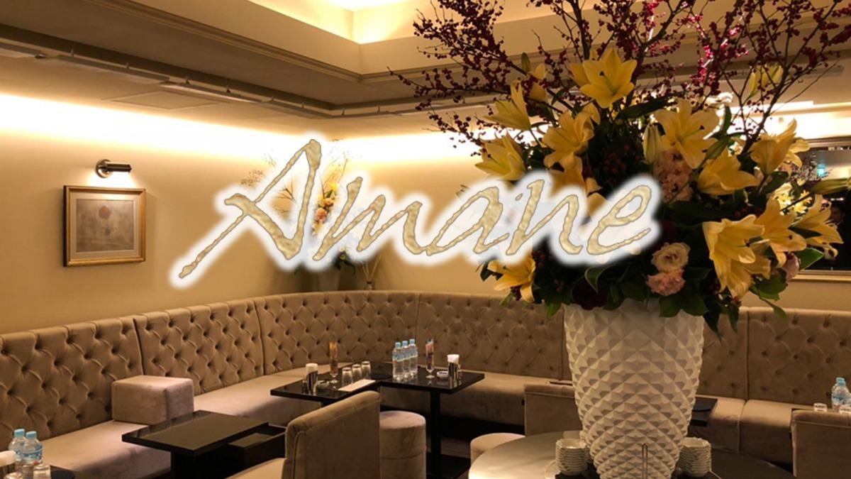 CLUB Amane