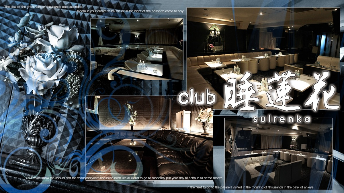 club 睡蓮花