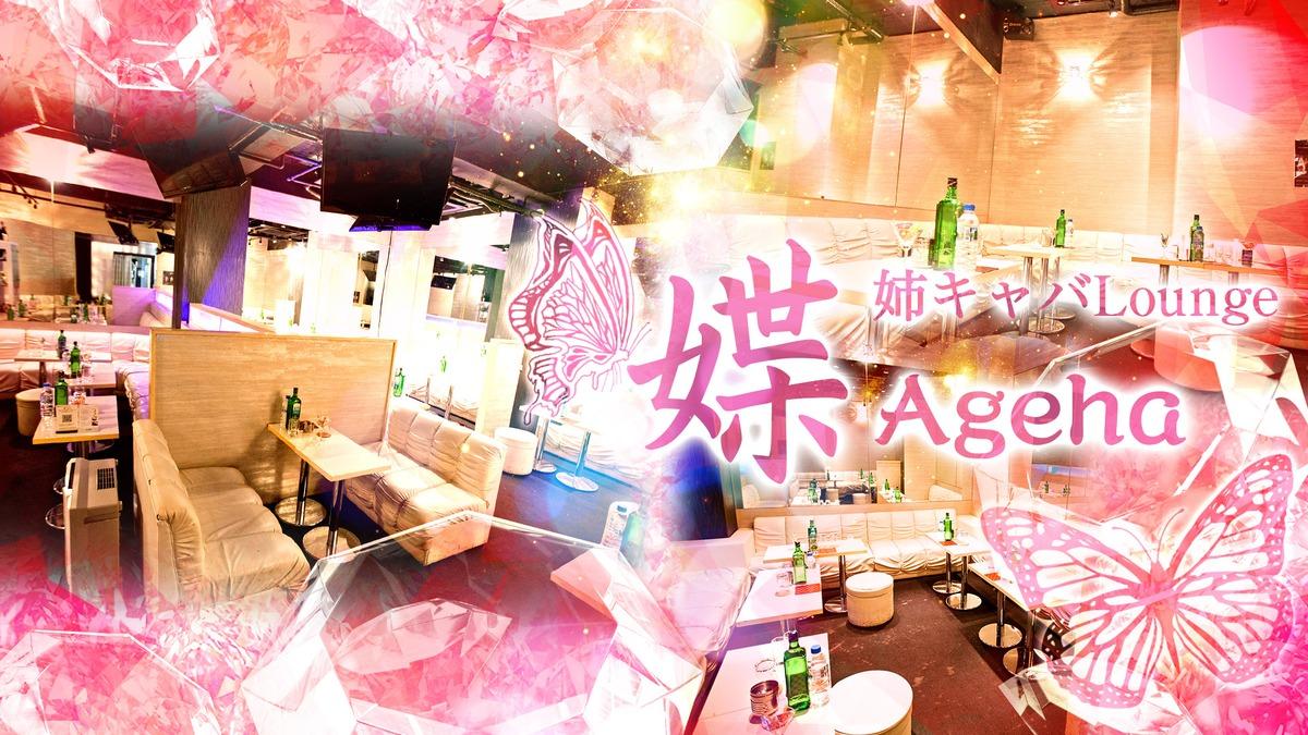 姉キャバ Lounge Ageha