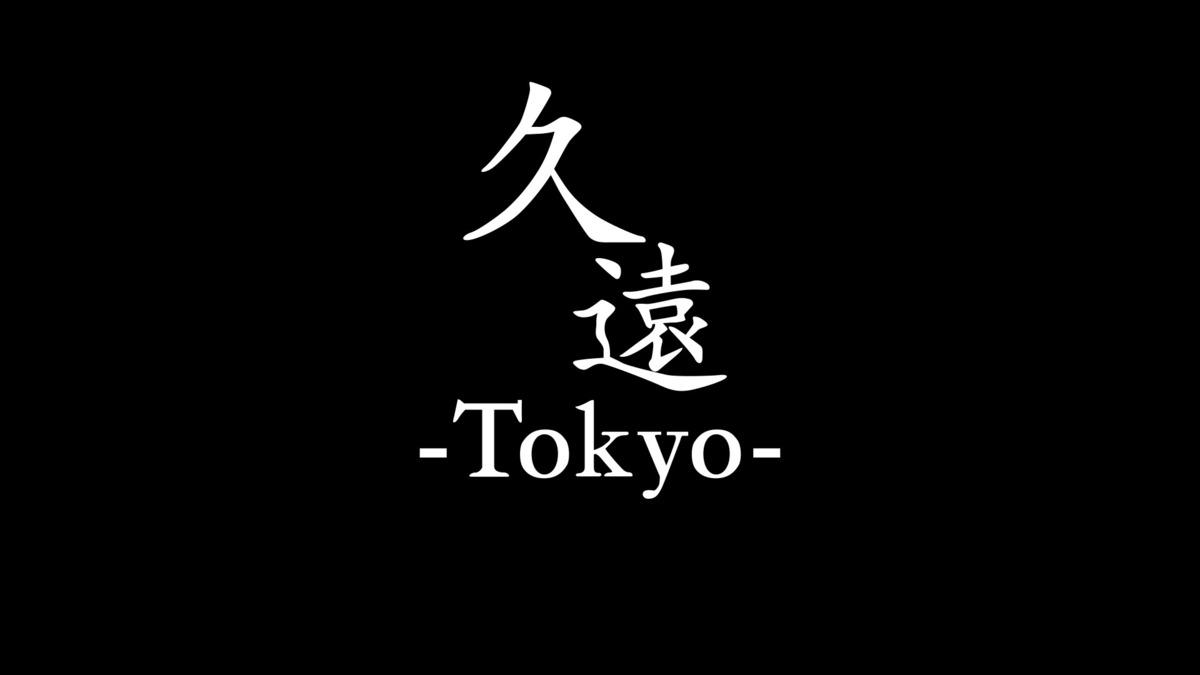 久遠Tokyo