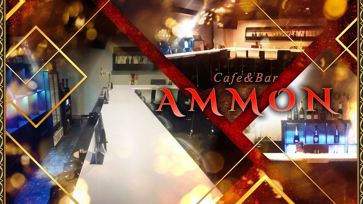 Cafe & Bar AMMON