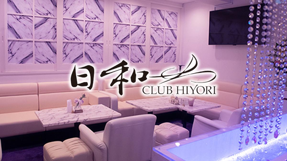 CLUB HIYORI ~日和~