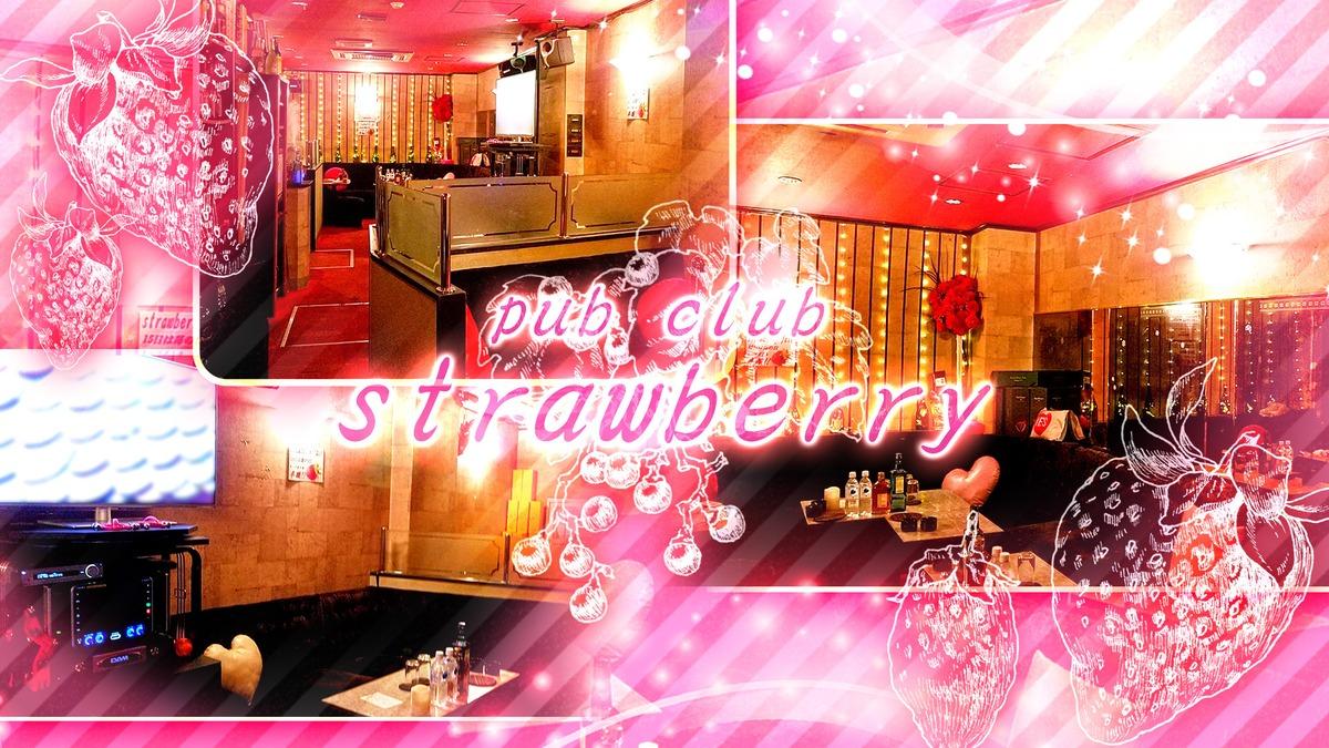 PUB CLUB Strawberry