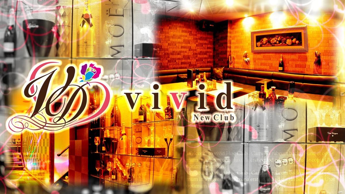 New Club vivid