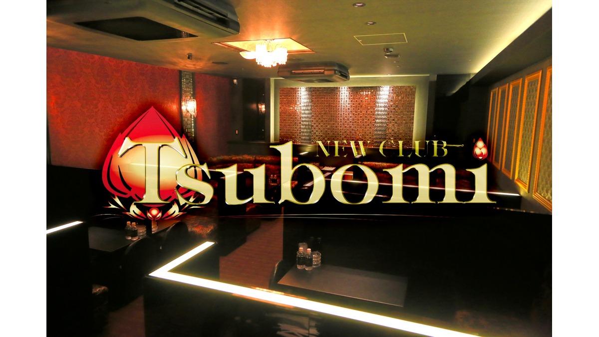 NEW CLUB Tsubomi