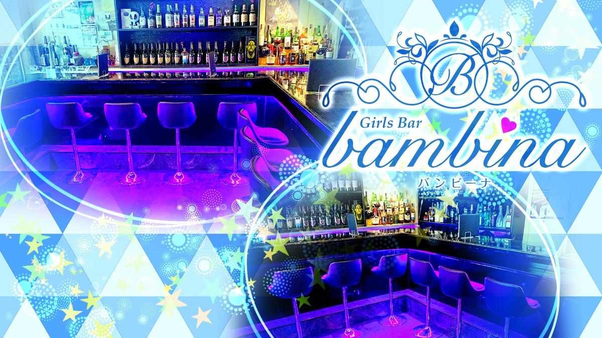 Girls Bar bambina