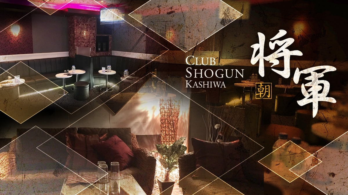 CLUB SHOGUN(朝)