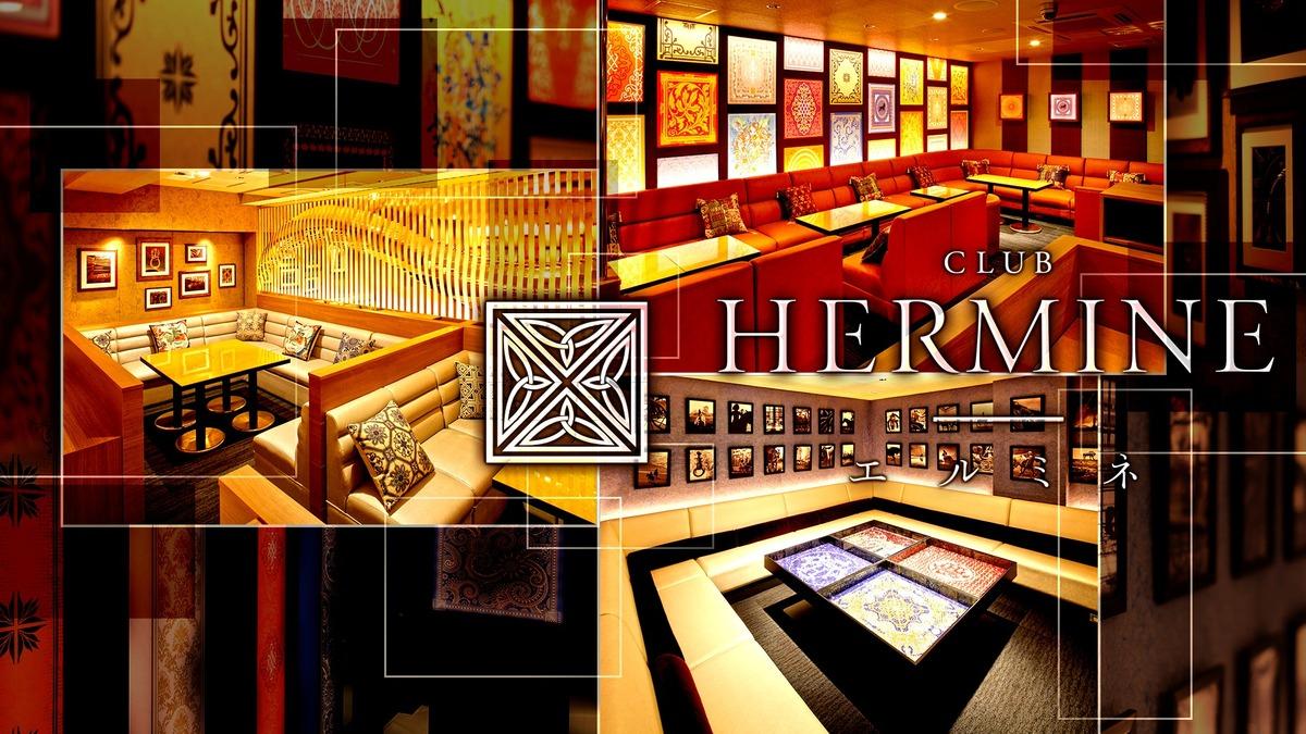 CLUB HERMINE