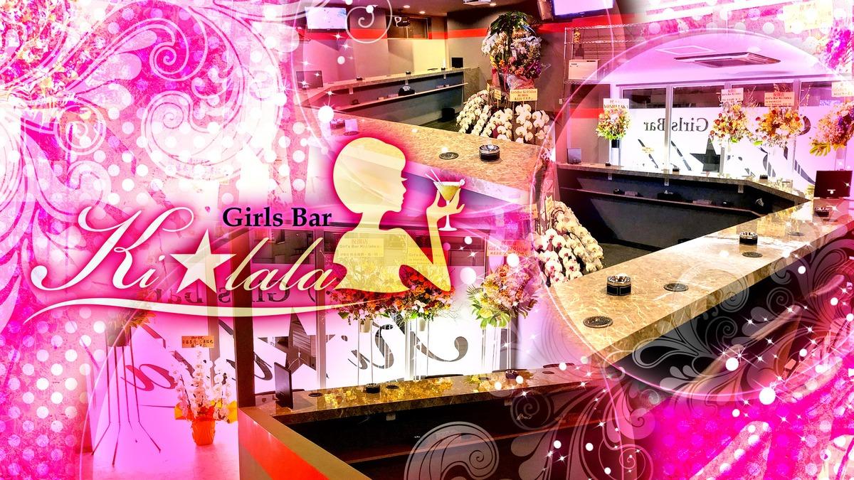 Girl's Bar Kilala