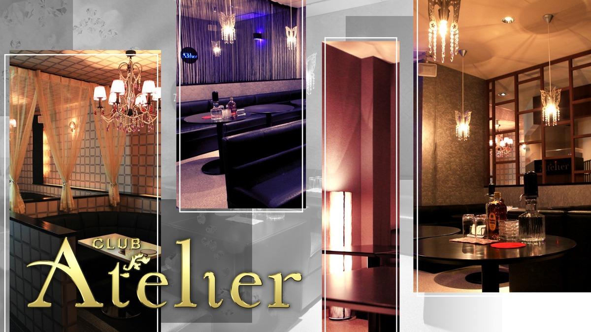 CLUB Atelier