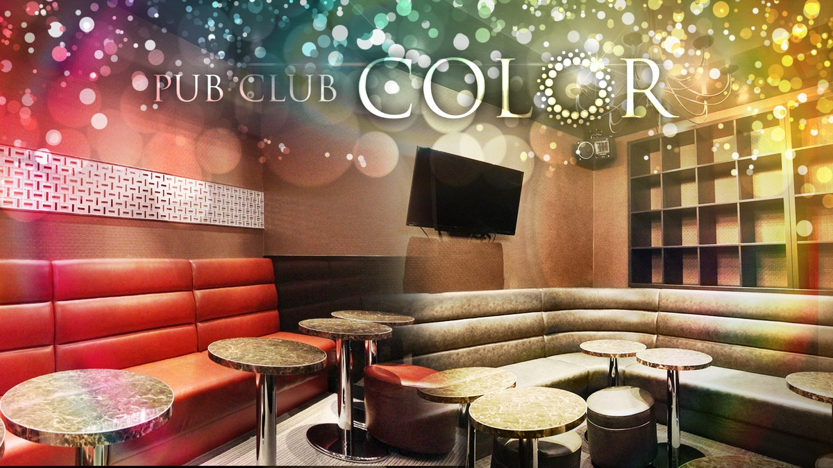 PUB CLUB COLOR