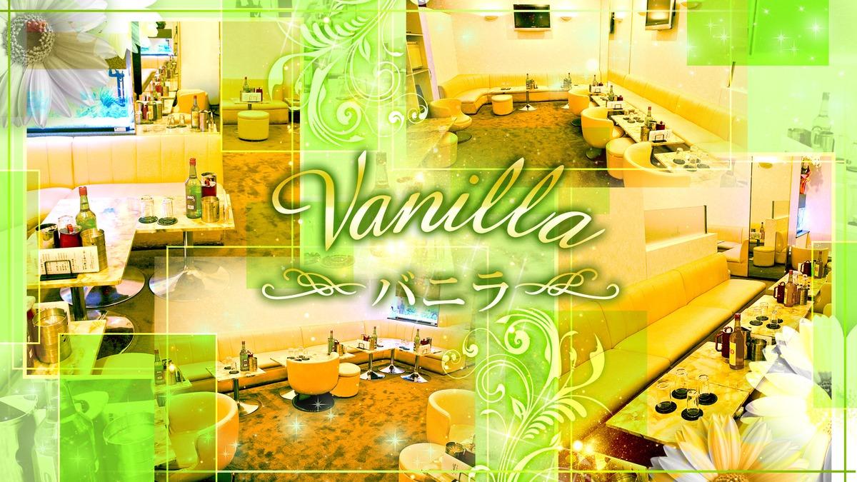 Vanilla(夜)