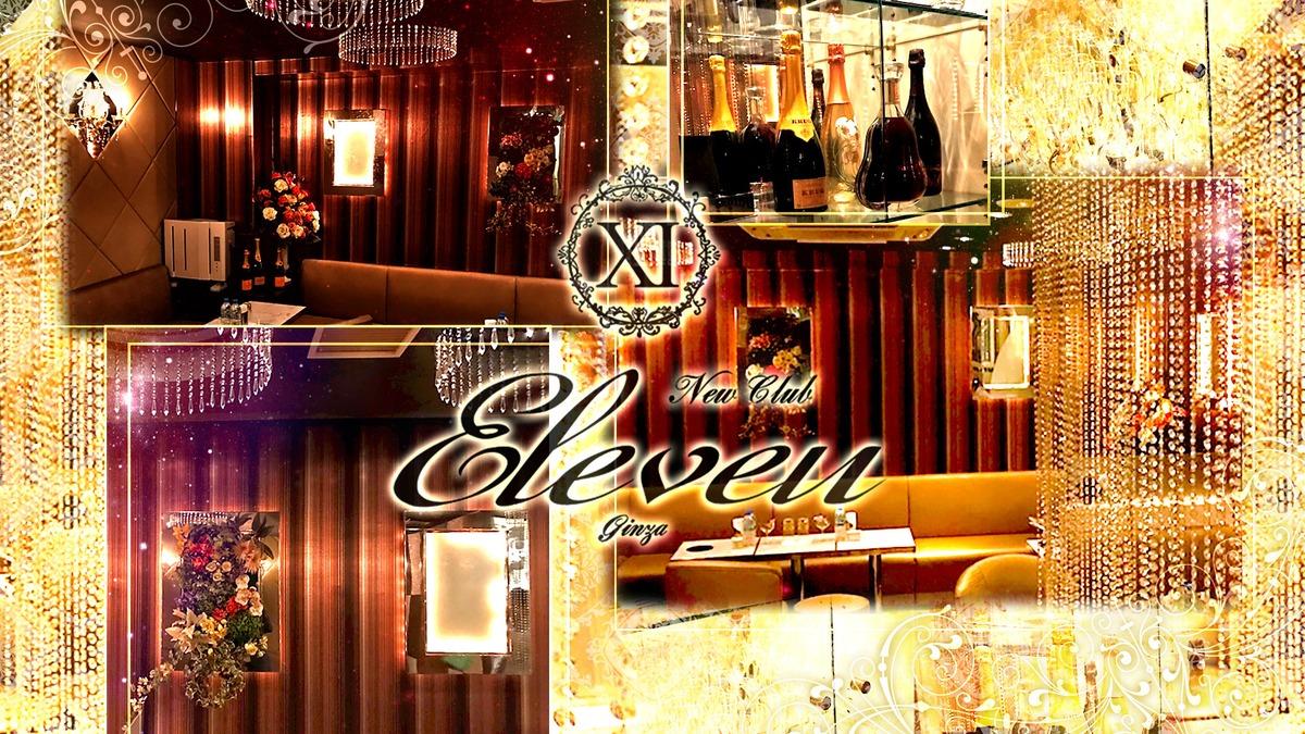 New Club Eleven