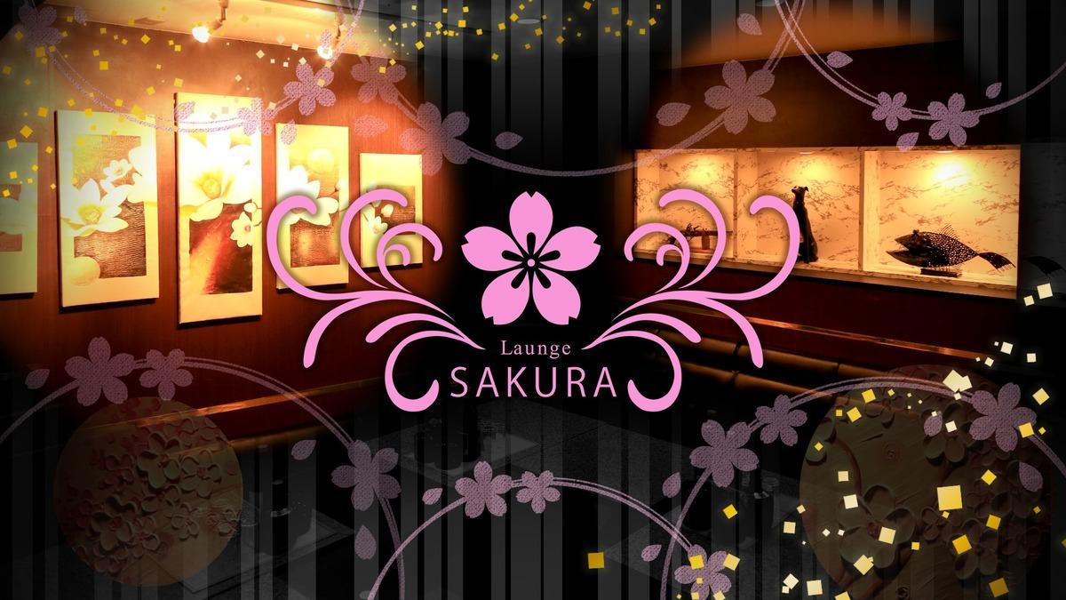 Lounge SAKURA