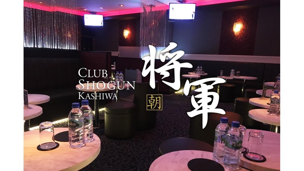 CLUB SHOGUN(朝)