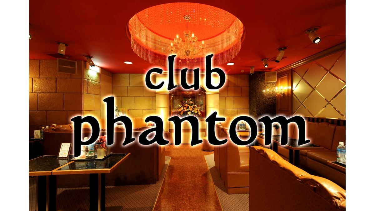 club phantom