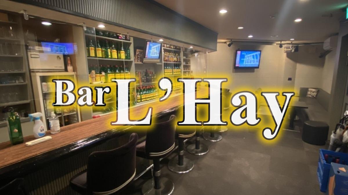 Bar L'Hay