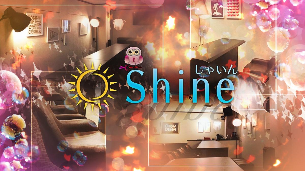 Shine ~しゃいん~