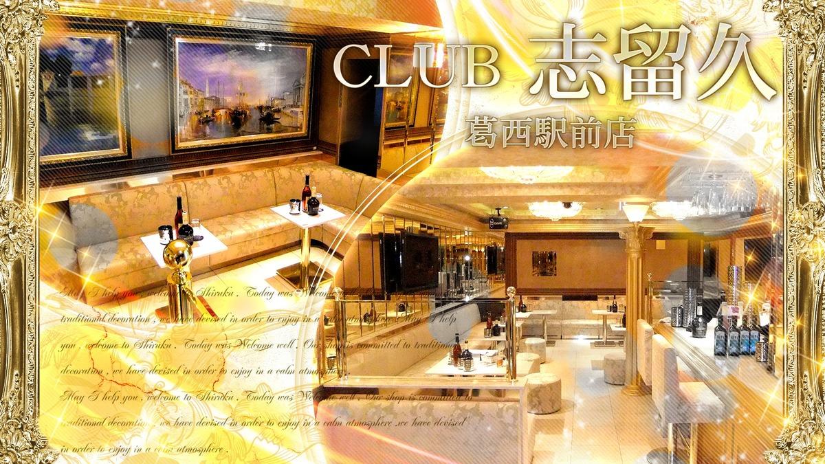CLUB 志留久 葛西駅前店