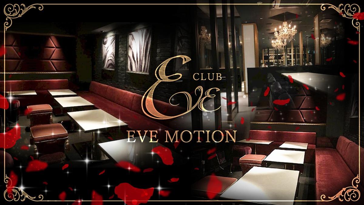 CLUB EVE MOTION