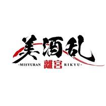 一条 あおい|京都市 東山区清本町のキャバクラ|美酒乱 離宮(ミシュランリキュウ)