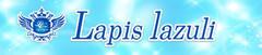 ジャケットから系列店「ラピス・ラズリ」オフィシャルサイトへのリンク