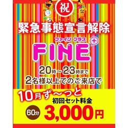 club FINE+ せんげん台
