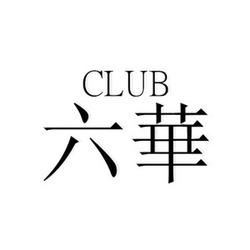 Club 六華