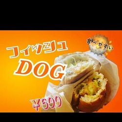 Hotdog & Rocks GOD