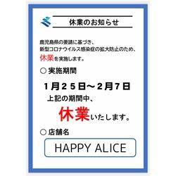 Image Bar HAPPY ALICE