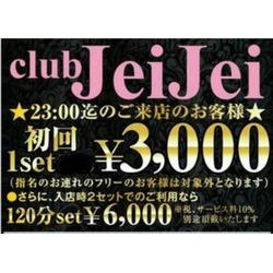 Club Jei Jei