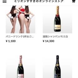 Girls Bar million 銀座通店