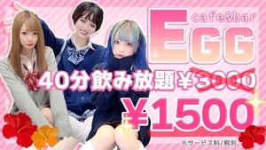 エッグ(名古屋市 中区大須のコンカフェ)