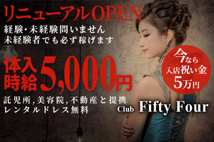 Club Fifty Four -54-