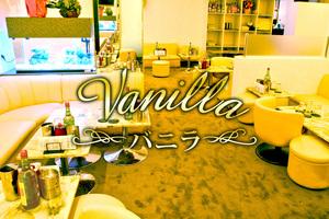 Vanilla(昼)