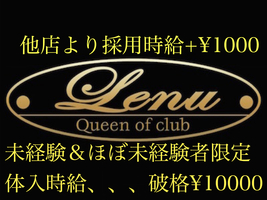 Lenu Queen of club