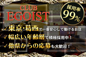 CLUB EGOIST