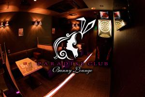 PARADISE CLUB Bunny Lounge