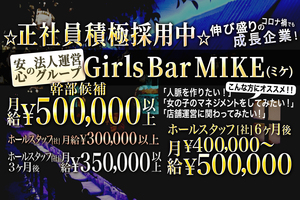 Girls Bar MIKE
